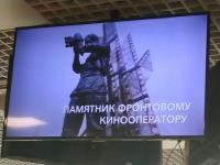 памятник фронтовому оператору по телевизору