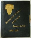 Фотоальбом «Московская духовная Академия. Выпуск LXVП»