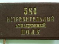 «586 истребительный авиационный полк»
