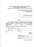 Заявление владельца личного архива с предложением о передаче фотодокументов