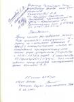 Заявление владельца личного архива