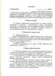 Договор с Владельцем личного архива