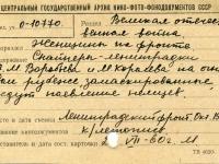 Каталожная карточка, заполненная в 1960 г.