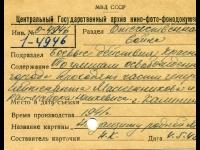 Составитель карточки – Н.С. Кальсина