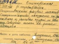 Каталожная карточка, заполненная в 1948 г.