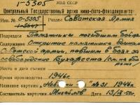 Каталожная карточка, составленная В.П. Михайловым