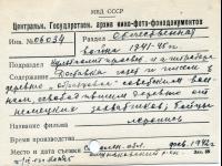 Составитель карточки – В.М. Кондратьева