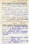 Составители карточек –  Любомирова и Еремина