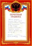Почетная грамота РОИА Российскому государственному архиву кинофотодокументов