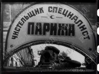 Дзига Вертов. Человек с киноаппаратом