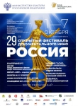 XXIX Открытый фестиваль документального кино «Россия»