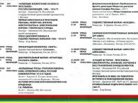 Программа мероприятий проекта «КИНОЛЕТО»