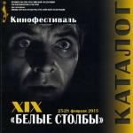 XIX фестиваль архивного кино «Белые столбы»