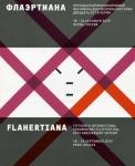 В Перми прошел XV-й Международный фестиваль документального кино «Флаэртиана»
